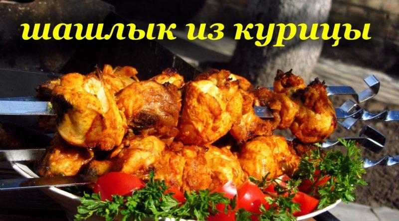 шашлык куриный рецепт фото