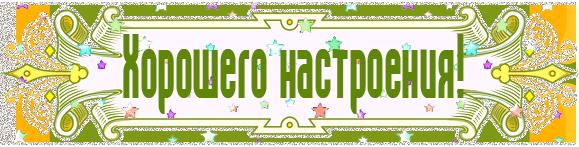 Изображение - Поздравление для подруги музыкальное horoshego_nastroenija