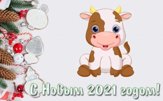 Поздравления с Новым годом Быка 2021 в стихах и прозе